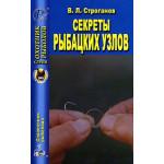 Книга Секреты рыбацких узлов