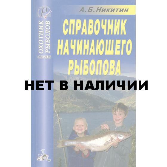 Книга Справочник начинающего рыболова