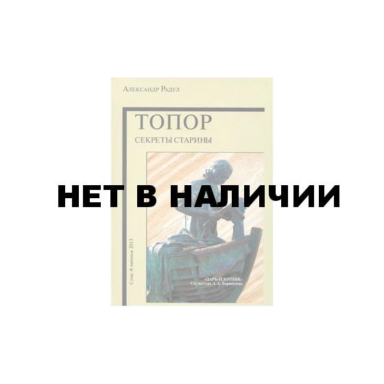 Книга Топор. Секреты старины.