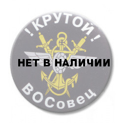 Значок сувенирный № 105 Крутой ВОСовец полиамид