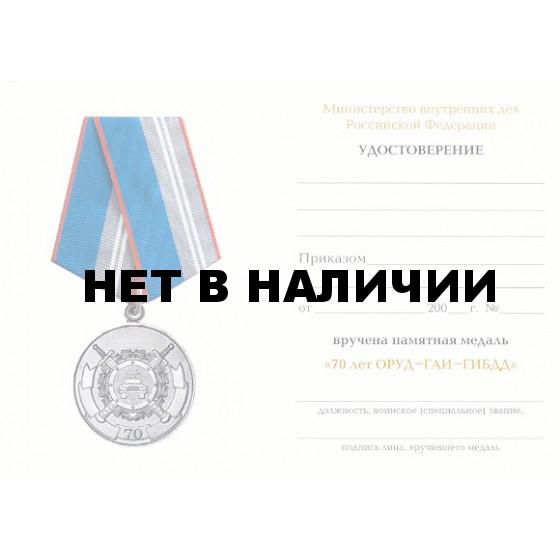 Удостоверение к медали ОРУД ГАИ ГИБДД - 70 лет