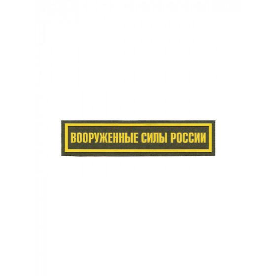 Нашивка на грудь с липучкой Вооружённые силы России 1 строка оли