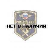 Нашивка на рукав Российские железные дороги тканая