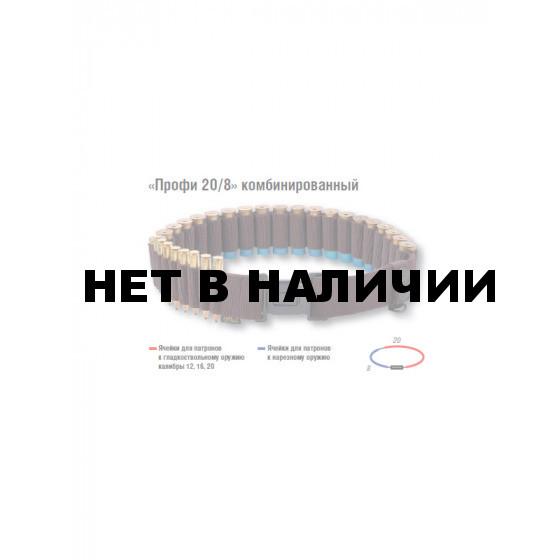 Патронташ Профи 20/8 комбинированный (Импульс)