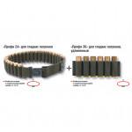 Патронташ Профи 30 д/гладкоствольных патронов, удлиненный (Импульс)