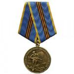 Медаль За службу в Воздушно-Десантных войсках металл