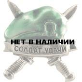 Миниатюрный знак Солдат удачи зеленый берет металл