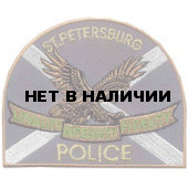 Термонаклейка -0404 St.Petersburg Police штат Флорида вышивка