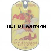 Жетон 8-20 Георгий Победоносец металл
