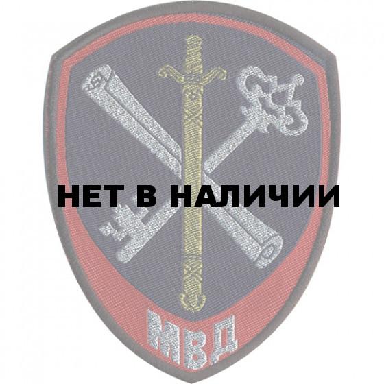 Нашивка на рукав Подразделения обеспечения деятельности органов ВД МВД России пластик