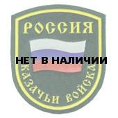 Нашивка на рукав Россия Казачьи войска пластик
