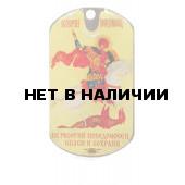 Жетон ос 0009 Георгий Победоносец металл