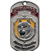 Жетон 7-17 Спецназ Долг честь Отечество металл