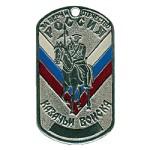 Жетон 8-10 Россия Казачьи войска металл