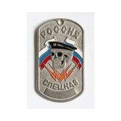 Жетон 7-2 Россия Спецназ череп берет черный металл
