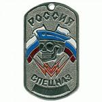 Жетон 7-4 Россия Спецназ череп берет голубой металл