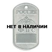 Жетон 6-7 Россия ФПС металл