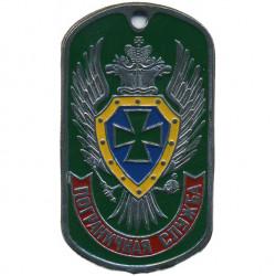 Жетон 6-26 Пограничная служба фон зеленый металл