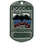 Жетон 7-1 Россия Спецназ металл