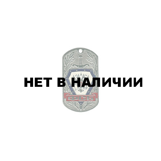 Жетон 5-13 ФСБ металл