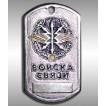 Жетон 4-5 Войска связи металл