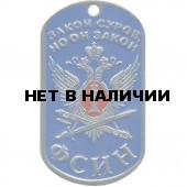 Жетон 0192 ФСИН металл