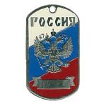 Жетон 1-1 Россия триколор металл