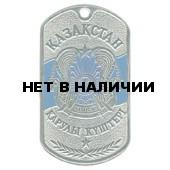 Жетон 1-7 КАЗАКСТАН КАРУЛЫ KYШTEPI металл