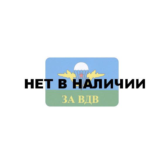 Наклейка 08н За ВДВ белый купол сувенирная