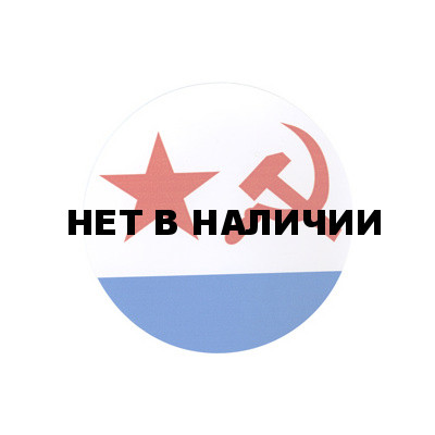 Наклейка 38н ВМФ сувенирная