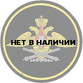 Нашивка на рукав ВС РФ ГРАУ пластик