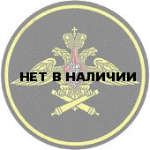Нашивка на рукав ВС РФ РВА пластик