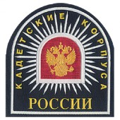 Нашивка на рукав Кадетские корпуса России синий фон пластик