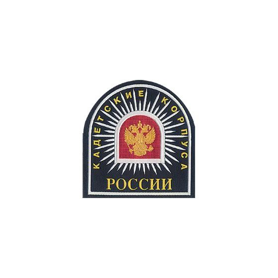 Нашивка на рукав Кадетские корпуса России пластик