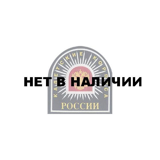 Нашивка на рукав Кадетские корпуса России вышивка люрекс