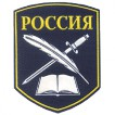 Нашивка на рукав Нахимовское военное училище и морские кадетские корпуса вышивка шелк