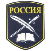 Нашивка на рукав Нахимовское военное училище и морские кадетские корпуса вышивка люрекс
