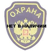 Нашивка на рукав Охрана герб прямая пластик