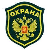 Нашивка на рукав Охрана герб пластик