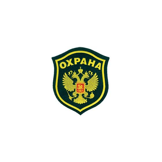 Нашивка на рукав Охрана, герб вышивка шелк