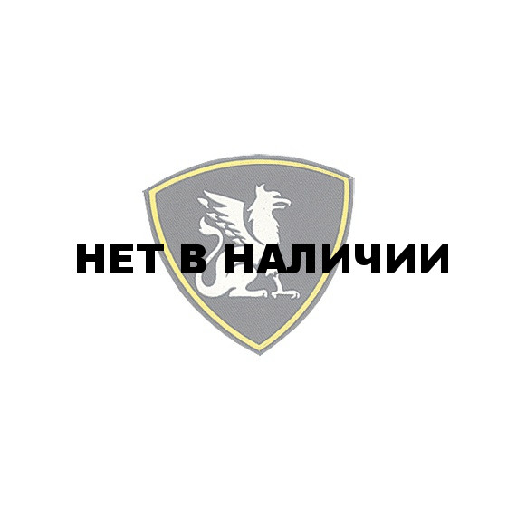 Нашивка на рукав Подразделения обеспечения деятельности ВВ Грифон вышивка шелк