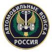Нашивка на рукав Россия Автомобильные войска камуфлированная пластик
