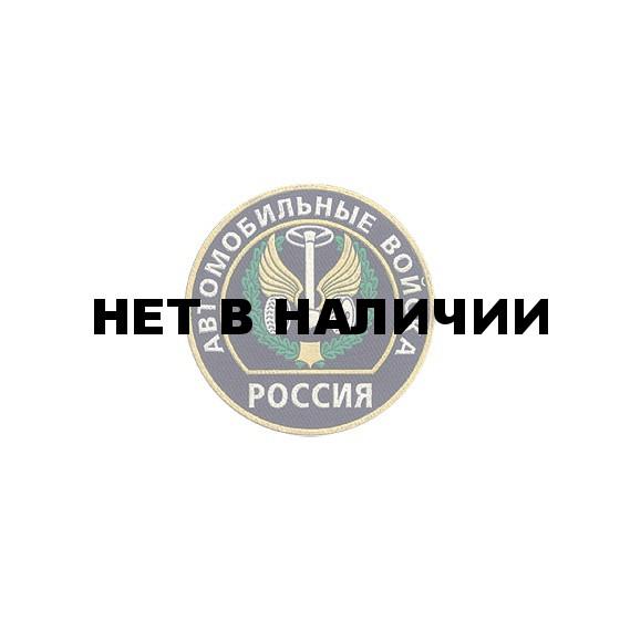 Нашивка на рукав Россия Автомобильные войска пластик