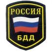 Нашивка на рукав Россия БДД пластик