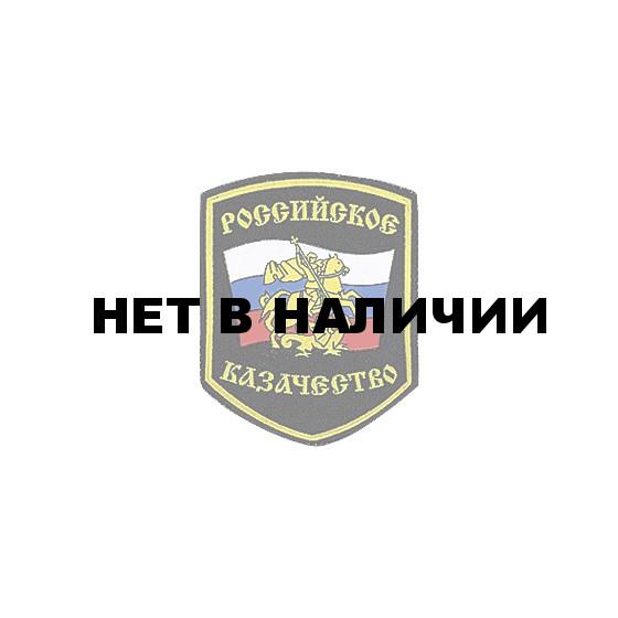 Нашивка на рукав Российское казачество пластик