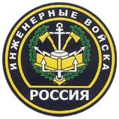 Нашивка на рукав Россия Инженерные войска вышивка люрекс