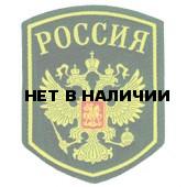Нашивка на рукав Россия герб пластик