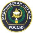 Нашивка на рукав Россия Медицинская служба вышивка люрекс