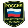 Нашивка на рукав Россия Министерство юстиции пластик