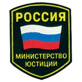 Нашивка на рукав Россия Министерство юстиции вышивка шелк